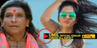 'Umil' trailer out! Covers all aspect