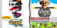 Tulu film 'Belchappa' completes dubbing.