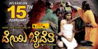 Tulu film 'Deye Baidethi' to release on February.