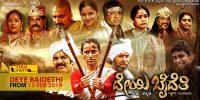 Tulu film 'Deye Baidethi' release.