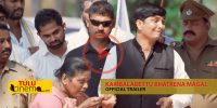 Tulu Film 'Kambalabettu Bhatrena Magal', Trailer Launched.