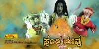Tulu film 'Pundi Panavu' released.