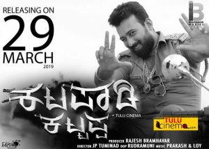 Tulu film 'Katapadi Kattappa' released.