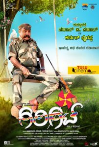 'Girgit' second poster of Naveel D Padil launched!
