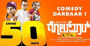 Tulu film 'Golmaal' completes 50 days!