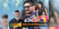"Tulu film ""Belchappa"" released"