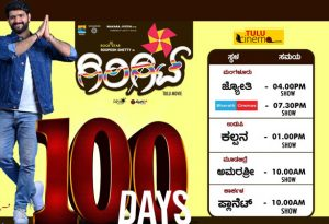 Tulu film 'Girigit' completes 100 days.