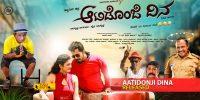 Tulu film 'Aatidonji Dina' released