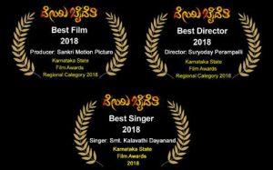 Dayi-Baitedi-State-Award-List