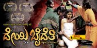 Karnataka State Film Awards 2018 : Tulu film 'Dayi Baithedi' banged three awards!