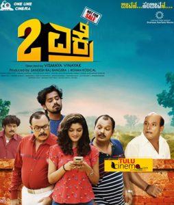 Tulu film '2 Ekre' completes 25 days run