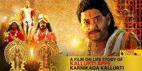 Tulu film 'Karnikada Kallurti' to showcase a life story of Tulunada daiva 'Kallurti'.