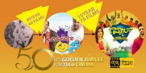 It's Golden Jubilee For Tulu Film Industry!