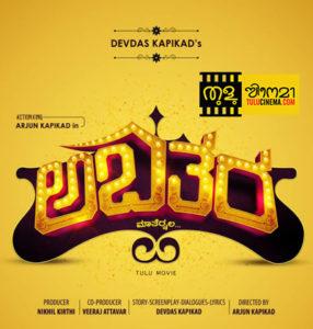 "Arjun Kapikad's next Tulu film ""Abatara"" completes dubbing."