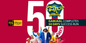 "Tulu film ""Gamjaal"" completes 50 days success run."